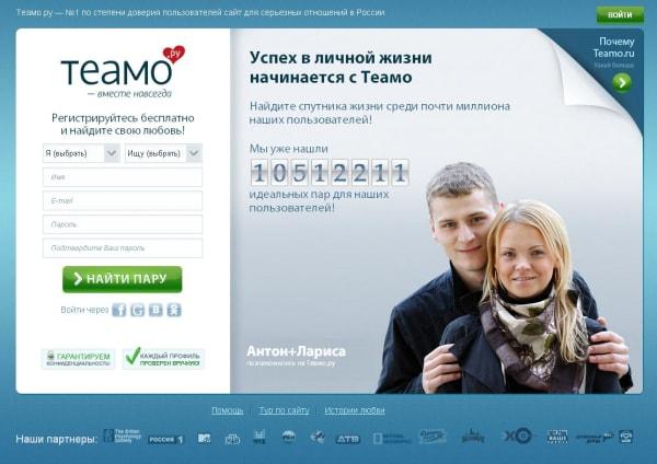 Сайт знакомства тиамо